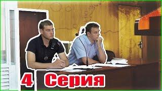 Сериал. Суд над ORJEUNESSE. Серия 4
