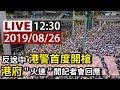 【完整公開】LIVE 反送中港警首度開槍 港府「火速」開記者會回應