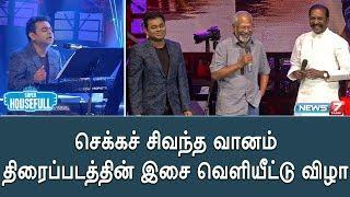 Chekka Chivantha Vaanam Movie Audio launch – Super HouseFull