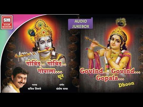 Govind Govind Gopala Bhajan : Devotional Krishna Dhun : Soormandir