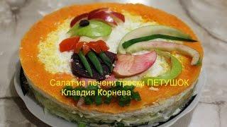 Салат из печени трески ПЕТУШОК