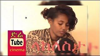 Lakelesta (Ethiopian Movie)