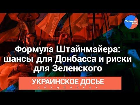 Украинское досье: Формула Штайнмайера: шансы для Донбасса и риски для Зеленского