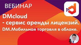 DMcloud - сервис аренды лицензий. DM.Мобильная торговля в облаке.