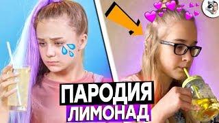 Катя Адушкина - Лимонад (ПАРОДИЯ) I ЛУЧШАЯ ПАРОДИЯ НА ЛИМОНАД