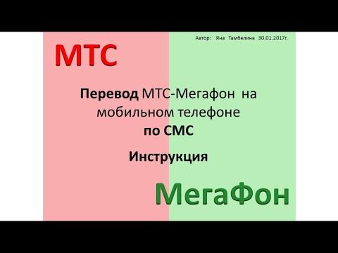 Перевод МТС-Мегафон. На телефоне. По СМС. Инструкция