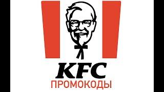 """Промокоды / купоны приложения """"KFC: доставка, рестораны"""".  Заказ еды на дом screenshot 1"""