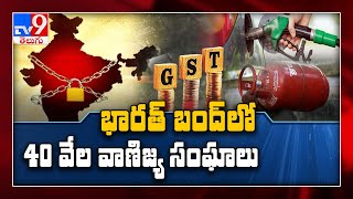 Bharat Bandh today against GST, fuel price hike, E way bill - TV9