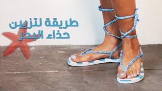 طريقة لتزيين حذاء البحر DIY