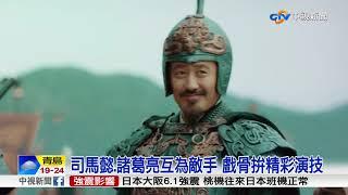 全新的三國劇《軍師聯盟2》,以司馬懿為主要人物,有大陸知名演員吳秀波...