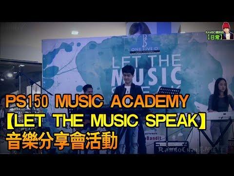 【砂拉越音乐】ViVaCity 活动 | PS150 Music Academy | SAPE Music | TEA FM | Mick Long