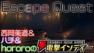 【電撃インディー】西岡&ハチ&hororoが『Escape Quest』をプレイ!【第6回】