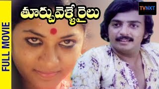 Toorpu Velle Railu Telugu Full Length Movie || Mohan, Jyothi