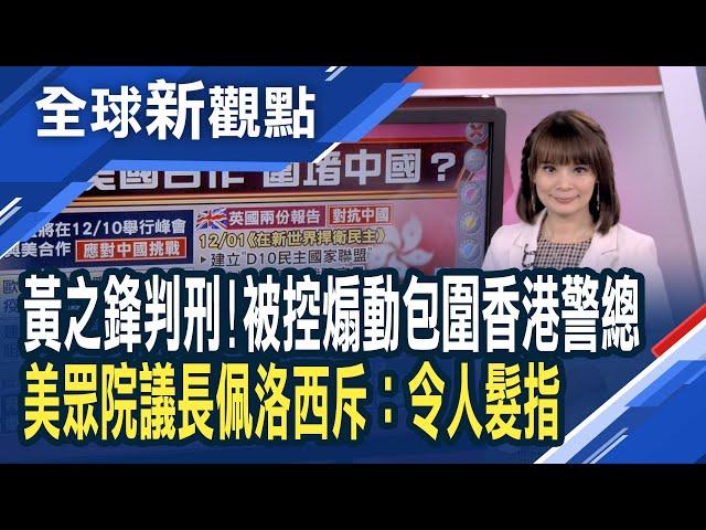 香港民主鬥士遭判刑入獄 佩洛西:中國打壓行徑「非常惡劣」!遭控煽動包圍香港警總 民運領袖判罪