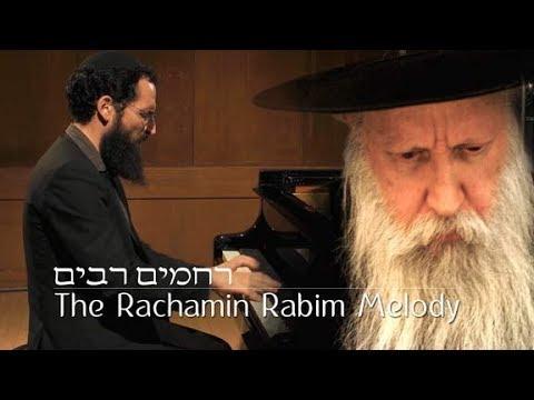רחמים רבים בביצוע אחיה אשר כהן אלורו | The Rachamim Rabim Melody