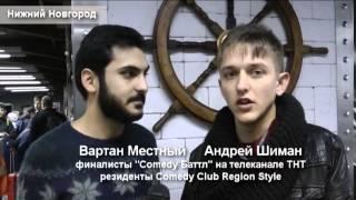 """Финалисты """"Comedy Баттл"""" в Маринс Парк Отель Нижний Новгород."""