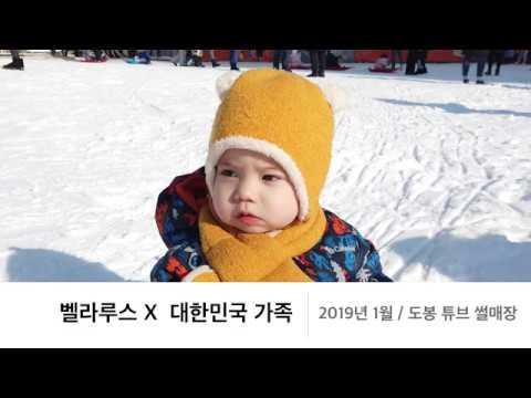 다문화가족 벨라루스 x 대한민국 가족 생존기_도봉 튜브 썰매장 ...