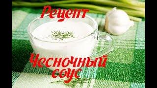 Рецепт соус чесночный