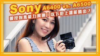 Sony A6400 vs. A6500 眼控對焦能力實測!以下犯上誰能勝出?4K 30fps|feat. 黃沛祺 Peggy【Mobile01】