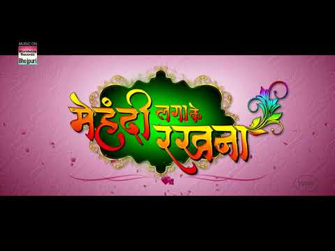 MEHANDI LAGA KE RAKHNA   Full HD   Khesari Lal Yadav, Kajal Raghwani   Super HIT FILM 2019