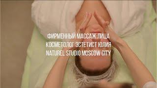 Фирменный массаж лица в Naturel Studio