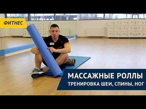 Массажные роллы: тренировка шеи, спины, ног