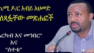 """Ethiopia ጠ/ሚ ዶ/ር አብይ አህመድ ስለጻፏቸው መጽሐፎች Books by PM Dr. Abiy Ahmed """"እርካብ እና መንበር"""" እና """"ሰተቴ"""""""