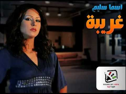Asma Selim - Ghareeba , اسما سليم - غريبه