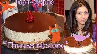 """VLOG.готовлю Торт- суфле"""" Птичье Молоко"""""""