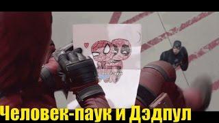 Человек-Паук и Дэдпул встретились в фильме Первый Мститель: Противостояние