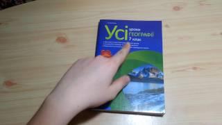 Усі уроки Географії 7 клас (Г. Д. Довгань)