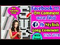 How to get stylish comment for facebook || VIP comments emoji || 2018 fb comment Trick