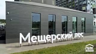 ЖК «Мещерский Лес», Москва, июль 2018