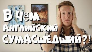 В чём АНГЛИЙСКИЙ СУМАСШЕДШИЙ язык?!