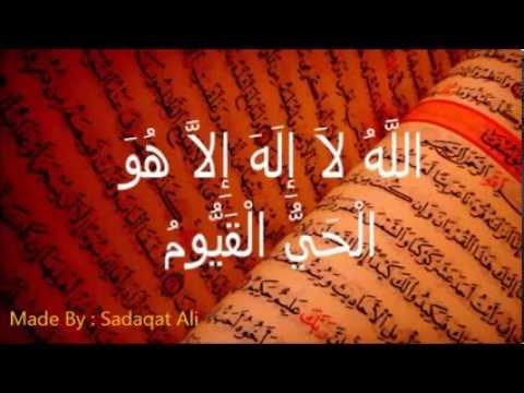 Ayatul Kursi Beautiful Recitation (with Arabic text)