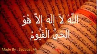 Ayatul Kursi Beautiful Recitation (with Arabic text)