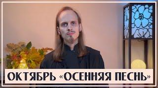 П.И.Чайковский – Октябрь «Осенняя Песнь» из цикла «Времена Года» Исполняет Монах Авель