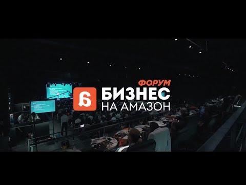 "Amazon Форум 2017. Как прошел форум ""Бизнес на Амазон"" в Киеве (20 июня 2017)"