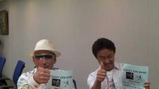 横山剣さんと高橋利光さんからメッセージをいただきました!