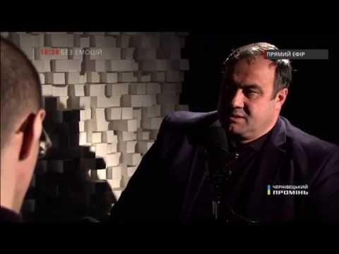 Святослав Вишинський — Без емоцій № 7. Григорій Тіміш (19.02.2015)