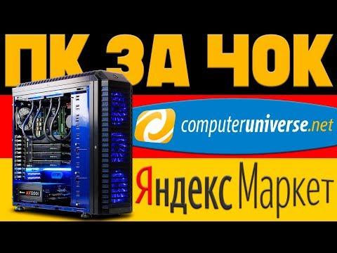 Сборка ПК за 40К. Сравниваем цены в Computeruniverse и в России.