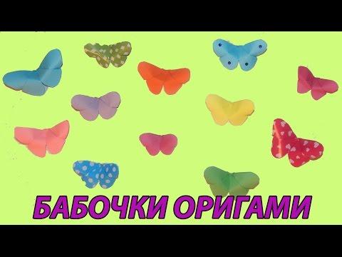 Как сделать бабочек оригами. Бабочки из бумаги своими руками