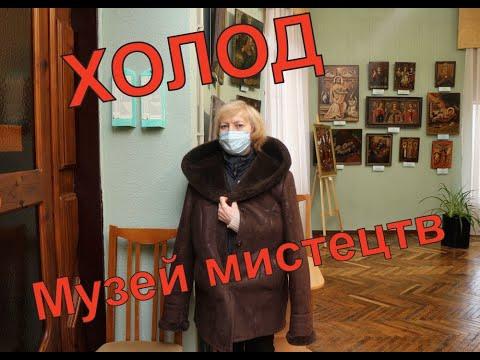 fotoinform: У Кропивницькому музейники мерзнуть на роботі