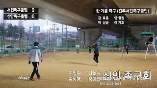 족구야투어 진주 서진족구클럽&신안족구클럽 (ft…