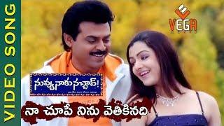 Nuvvu Naaku Nachav Telugu Movie Songs   Naa Chupe Ninu Video Song   Venkatesh   VEGA Music