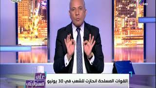 أحمد موسي: لا أمان لأحد تابع للاخوان حتي لو كان لاعب كرة معندوش وطنية