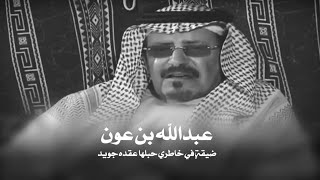 عبدالله بن عون ضيقةٍ في خاطري حبلها عقده جويد