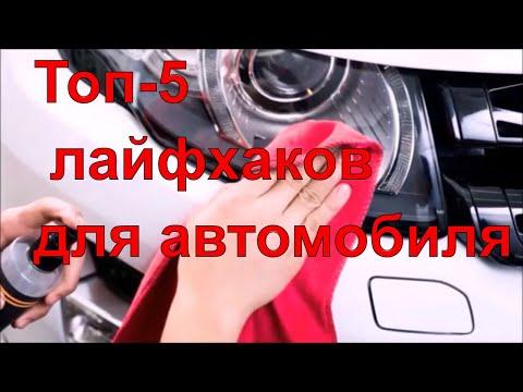 Топ-5 лайфхаков для автомобиля #Авто Лайфхак топ