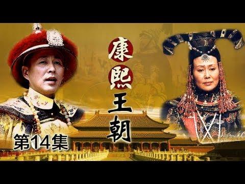 《康熙王朝》 第14集 | CCTV 电视剧
