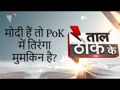 Taal Thok Ke: PM Modi can get PoK back?
